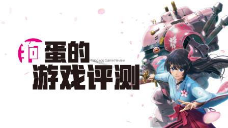 【狗蛋的游戏评测】新樱花大战——旧梦重圆