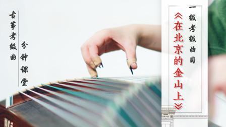 「古筝考级曲」分钟课堂 第4课:一级曲目《在北京的金山上》讲解(三)