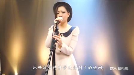 广东美女翻唱刘德华经典歌曲《天若有情》