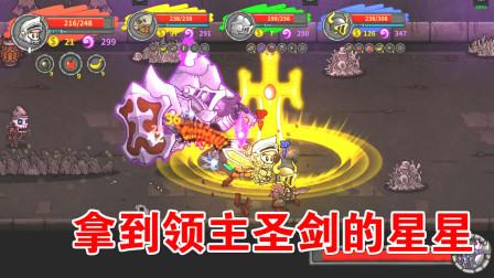 失落城堡:星星拿到神圣领主之间,瞬间飘了!