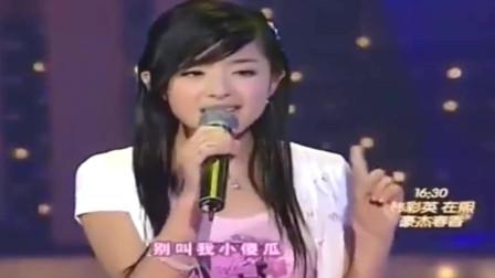 张含韵2005年超级女声决赛演唱酸酸甜甜就是我,真是童年的回忆啊!