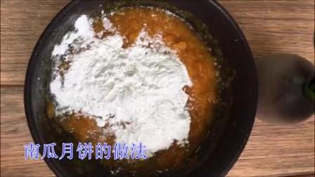 南瓜月饼的做法,不需要烤箱,软糯香甜,简单又健康的中秋节美食