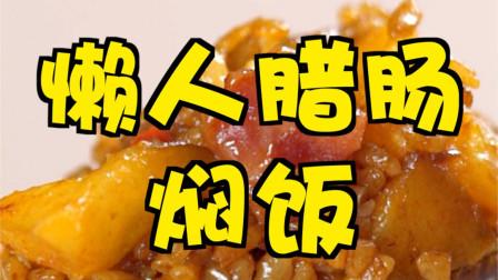 懒人怎么做腊肠焖饭?1个电饭煲就能搞定的美味!