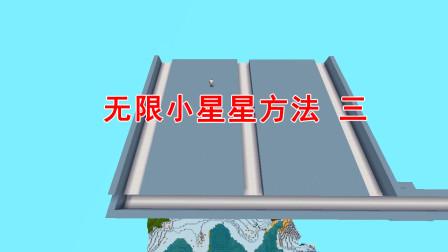 迷你世界小课堂17:制作刷怪塔的跑道