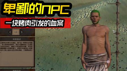 一款漫无目的的废土求生游戏,NPC为了抢一块烤肉都能跟你拼命!