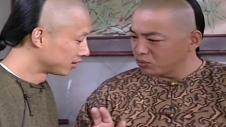 纪晓岚:和珅让刘全去找贾三,让他选个有功夫的人办事