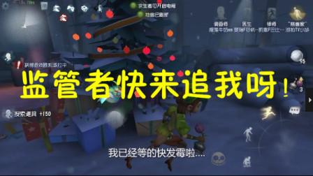 第五人格皮皇吃鸡作战 调香师偶遇人机监管者,无聊到发霉只能去扔雪球!