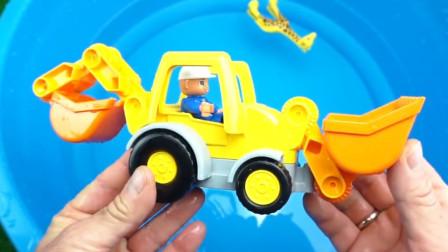 好神奇!老虎掉进水池后变成推土机?趣味玩具故事