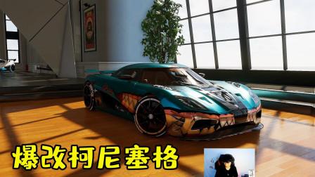 飙酷车神2:爆改柯尼塞格,虽然是漂移版但还是很霸气!