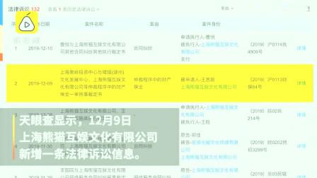 王思聪名下2200万元资产被冻结:申请人为熊猫互娱股东