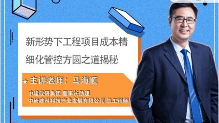 """(第六讲)马海顺老师讲""""新形势下工程项目成本精细化管控方圆之道揭秘"""""""