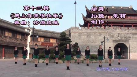 广场舞《遇见你我很快乐》,被小姐姐们演绎,我看得也很快乐