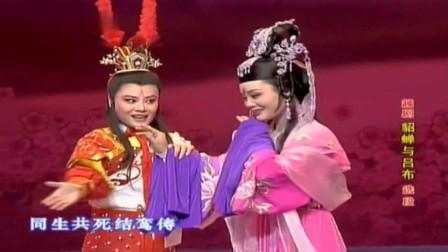 越剧《吕布与貂蝉》选段  名家黄美菊 裘巧芳精彩对唱 好听好看!