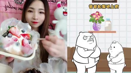 美女小姐姐直播吃:草莓酸奶拼盘蛋糕,看着很有食欲!