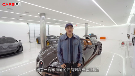 Cars01中文字幕丨拥有一台布加迪的开销到底要多少呢?