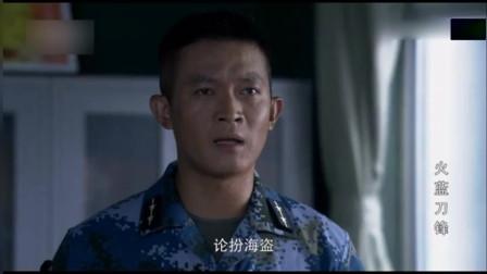 火蓝刀锋:蒋小鱼挑人演海盗,第一个名额给张冲,不化妆比海盗还海盗!