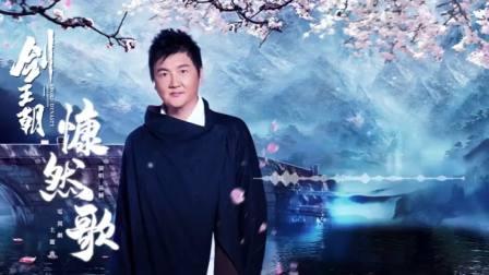 孙楠演唱电视剧《剑王朝》主题曲《慷然歌》动态歌词版