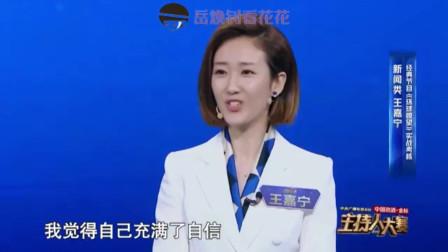 主持赛:感受一下美女王嘉宁的即兴演讲,评委全部一脸欣慰!