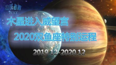 木星进入威望宫,2020年双鱼座特别运势
