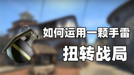 【聚印象CSGO秀66】如何运用一颗手雷扭转战局