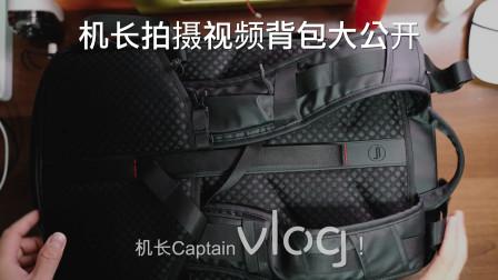 机长拍摄视频背包大公开