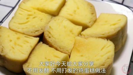 """很多人想学""""蒸鸡蛋糕""""做法,它来了不用打发,不发酵,很好吃"""