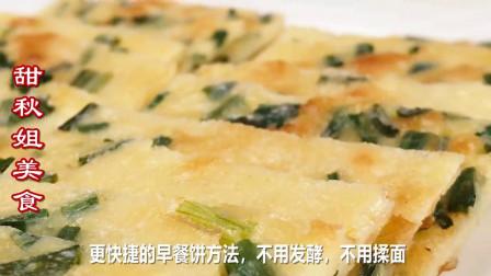 葱花饼的家常做法,不发面不烫面,柔软筋道,2分钟就出锅,香