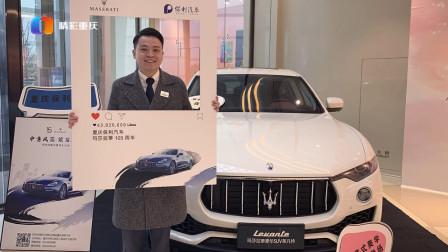 中意风范 续写新篇 重庆保利汽车开启三大篇章庆贺玛莎拉蒂中国15周年