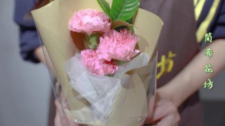 """康乃馨的花语是""""温馨"""",母亲节跟着简希一起,亲手包装一束康乃馨送给母亲,表达对母亲的感激之情"""