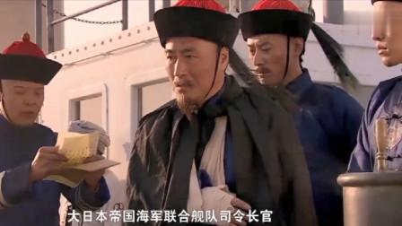 甲午大海战:海战战败,日军发信件劝降丁汝昌,被丁汝昌当场撕毁