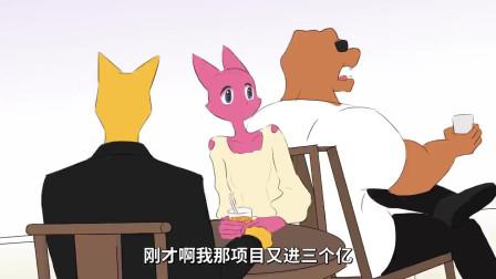 狗哥杰克苏:谈了3个亿的生意最后却只能呆在天花板上