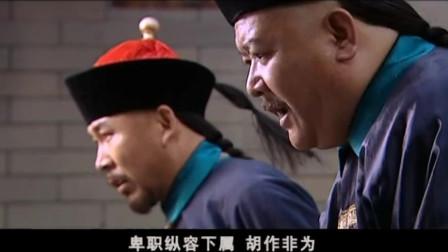 刘大年与同官来向铁麟请罪,二人向铁麟解释行为不当原因,铁麟教导二人。