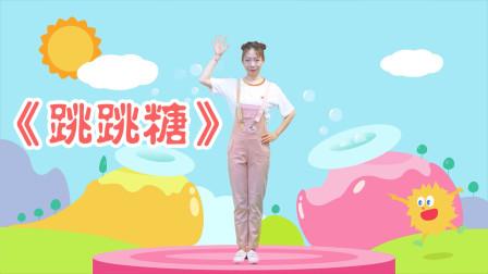 【兔耳故事】幼儿舞蹈《跳跳糖》欣赏 我是一颗跳跳糖 活力儿童早操教学 活泼可爱!