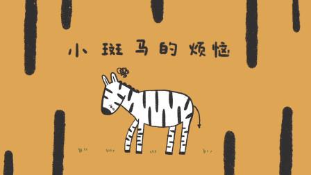 【创意美术】小斑马的烦恼(制作篇)