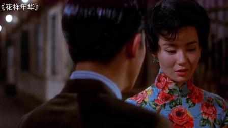 花样年华:这是我觉得最有韵味的港片,最美的张曼玉,最帅的梁朝伟