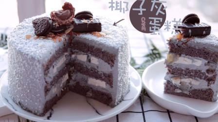 """【小北烘焙】网红""""椰子灰蛋糕""""_蛋糕界的新宠~_椰子灰蛋糕"""