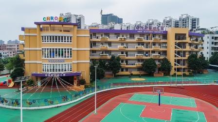 坦洲 中茂启蒙幼儿园 宣传片