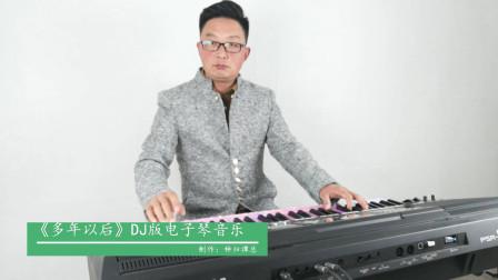 《多年以后》DJ版电子琴音乐(1).
