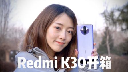 Redmi K30(红米K30)开箱