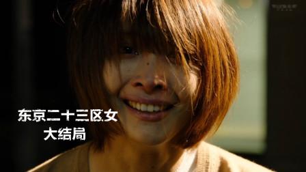 变态女人的爱,一言不合就要同归于尽《东京二十三区女06》
