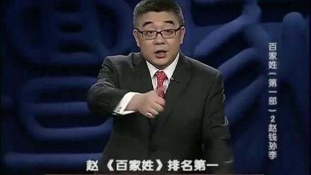 姓氏溯源:《百家姓》排名第一的赵姓,起源于赢姓