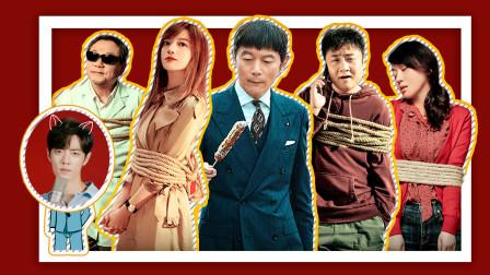 有葛优、赵薇、范伟这样的喜剧咖,《两只老虎》怎么把人搞哭了?