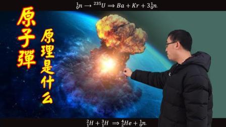如何制造一颗原子弹?氢弹又是什么原理?【高清重制版】