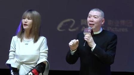 谭维维献唱主题曲《相爱的那天》,冯小刚分享请谭维维演唱的原因 电影《只有芸知道》首映礼 20191217