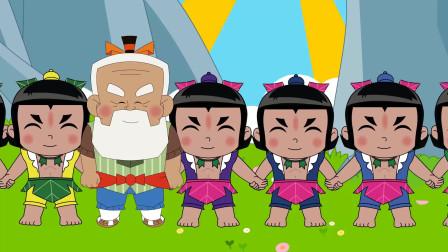 葫芦娃儿歌:亲爱的爷爷 勤劳的爷爷每天都认真的照顾葫芦娃兄弟们