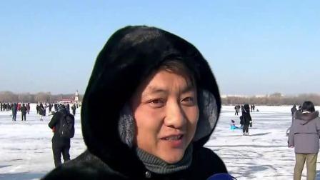 共度晨光 2019 市民游客齐上冰 哈尔滨冬天欢乐多
