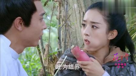 花千骨太可爱,东方一定要娶她,花千骨吐他一脸萝卜