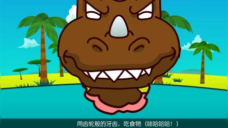 亲宝恐龙世界乐园儿歌:肉食恐龙歌 肉食恐龙只吃肉 来看他们唱歌吧