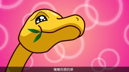 亲宝恐龙世界乐园儿歌:素食恐龙歌 小朋友们来了解素食恐龙吧