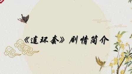 经典京剧鉴赏 《连环套》剧情简介